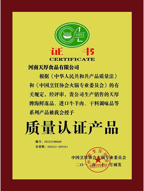 荣誉牌烹饪协会